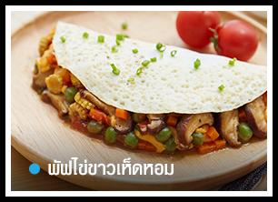 พัฟไข่ขาวไส้เห็ดหอม